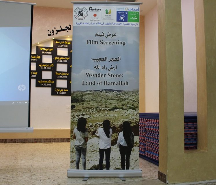"On 25/06/2019, ""The Wonder Stone: The Land of Ramallah"" film produced by Nafs for Empowerment and Japanese NGO Frontline was screened in Al Jalazone Camp"